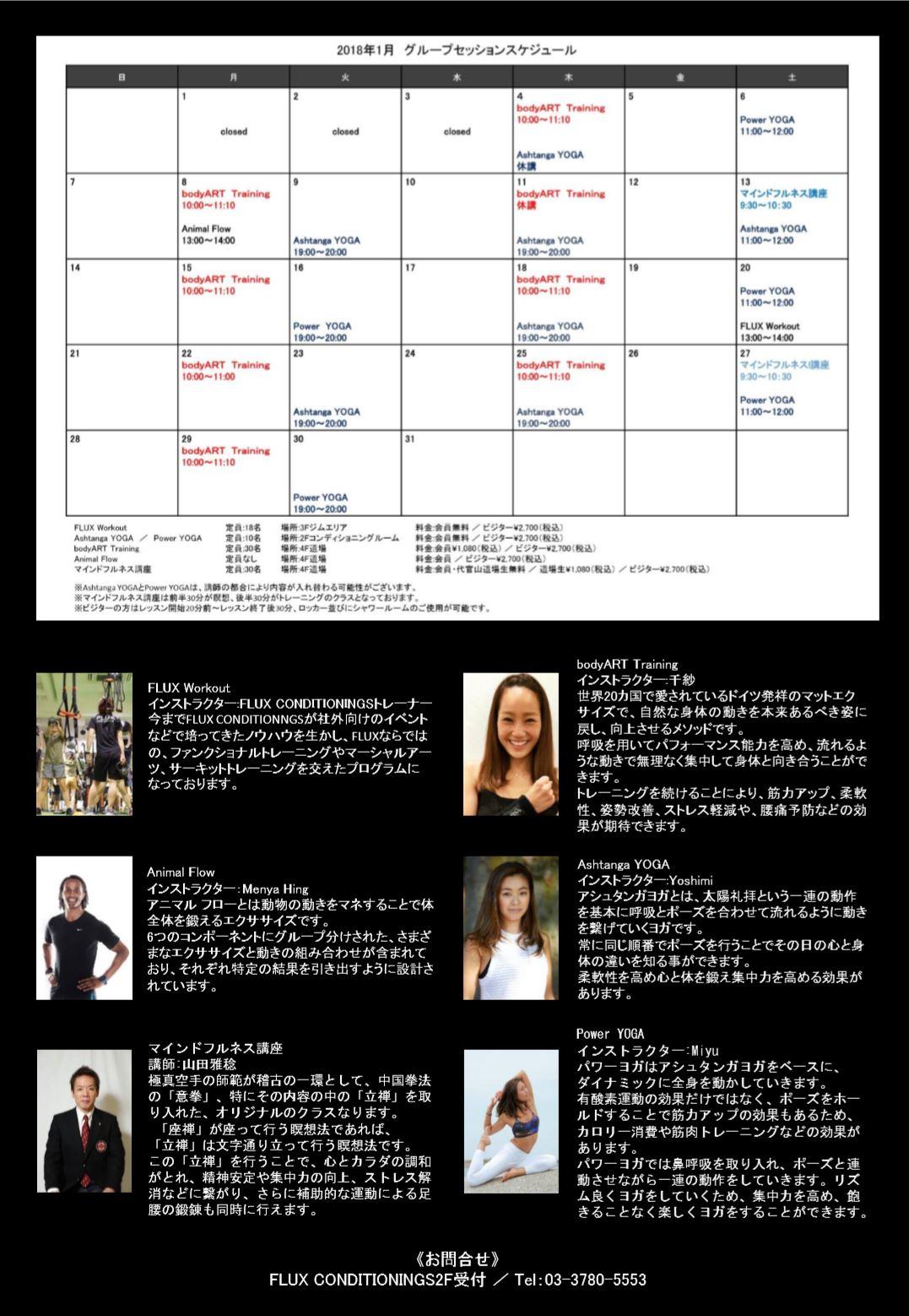グループセッションスケジュール(NEW)