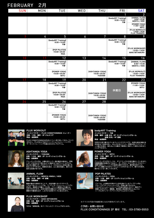 GroupSession_Schedule201902