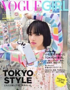 19.03.13VOGUE GIRL(表紙)