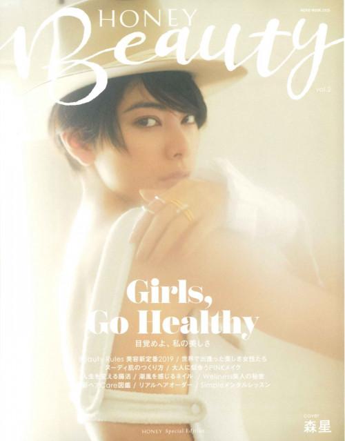 19.03.14HONEY Beauty(表紙)
